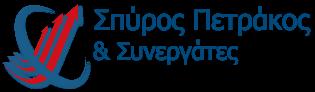 Σπύρος Πετράκος & Συνεργάτες. Λογιστικές - Φοροτεχνικές Υπηρεσίες • Σύμβουλοι Επιχειρήσεων